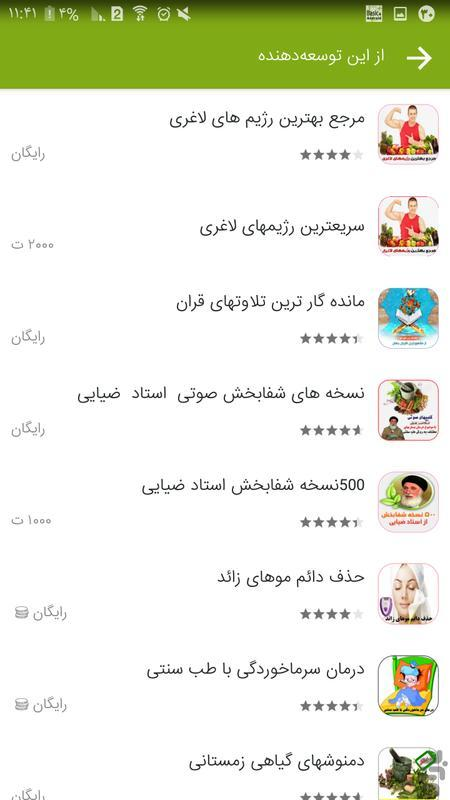 Grocery - Image screenshot of android app