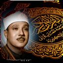 قرآن کریم (قرائت مجلسی عبدالباسط)