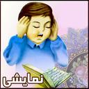 قرآن برای كودكان (نمایشی)