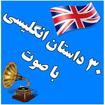 30 داستان انگلیسی با صوت
