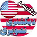 دیکشنری تصویری انگلیسی وترجمه فارسی