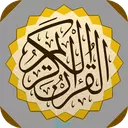 قرآن کریم صوتی