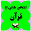 الماس هایی از قرآن