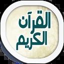قرآن کریم +ترجمه فارسی