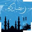 پیامک رمضان