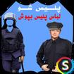 پلیـس شـو (لباس پلیس بپوش)