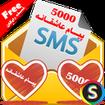5000 پیام عـاشقـانـــه