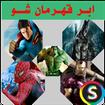 Superhero show