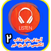 تقویت شنیداری و آموزش لغات انگلیسی۲