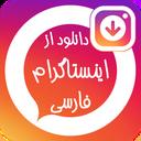 دانلود از اینستاگرام (بدون لاگین)