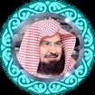تندخوانی قرآن شیخ سدیس