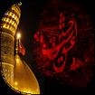 زیارت اربعین اباعبدالله الحسین(ع)