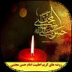 روضه های امام حسن مجتبی