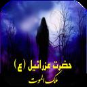 حضرت عزرائیل (ملک الموت)