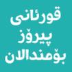 قۆرئانی پیرۆز(قرآن+بچه ها)