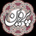 پروین اعتصامی - شاعر