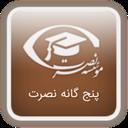 آموزش زبان پنج گانه نصرت