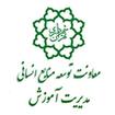 اپ آموزش کارکنان شهرداری تهران