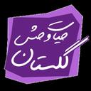 پازل حیات وحش استان گلستان