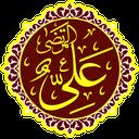 اثبات امامت علی (ع) در پنج دقيقه