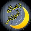 رساله آیت الله خامنهای