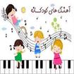 آهنگهای کودکانه عموحسن