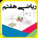 آموزش ریاضی هفتم - کامل