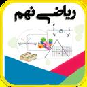آموزش ریاضی پایه نهم