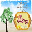 انواع حلوا ویژه ماه رمضان