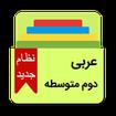 لغات عربی نظام جدید