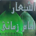 بانک جامع اشعار امام زمان(عج)