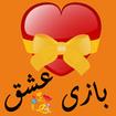 بازی عـشــــــــق و عاشقی