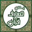 پرسمان معارف قرآن