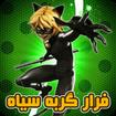 بازی فرار گربه سیاه