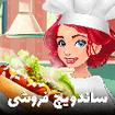 ساندویچ فروشی - هات داگ