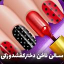 Ladybug Nail Salon