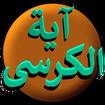 آیت الکرسی بسیارزیبا/فارسی وانگلیسی