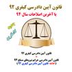 قانون آیین دادرسی کیفری92+اصلاحات94