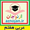 آموزش-گام به گام عربی هفتم(ازنوجان)