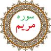 سوره مریم،ترجمه و صوت فارسی
