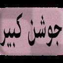 جوشن کبیر