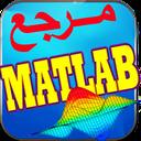 مرجع متلب matlab