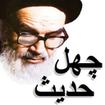 چهل حدیث امام خمینی(ره)