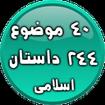 40 موضوع 244 داستان اسلامی
