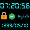 ساعت دیجیتال (قفل صفحه+تاریخ)