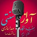 آموزش تخصصی و حرفه ای آواز سنتی