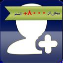 مرجع نام های ایرانی