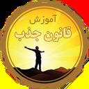 GhanoonJazbVaKaenat
