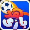 هدبازی - فوتبال آنلاین (آزمایشی)