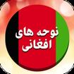 مداحی و نوحه افغانی